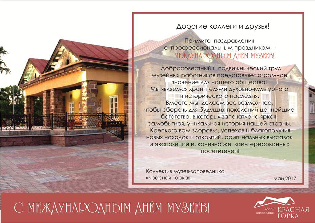 Поздравление музею заповеднику